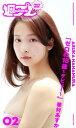 <週プレ PHOTO BOOK> 華村あすか「ゼロの18歳〜...