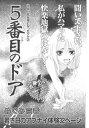 楽天Kobo電子書籍ストアで買える「風俗嬢になったワケ〜5番目のドア〜【電子書籍】[ めぐみ京香 ]」の画像です。価格は108円になります。
