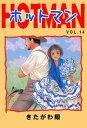 ホットマン 14【電子書籍】[ きたがわ 翔 ] - 楽天Kobo電子書籍ストア