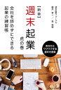 【新装】週末起業 虎の巻会社を辞めずにできる起業の練習帳【電