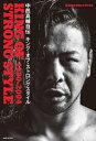 新日本プロレスブックス 中邑真輔自伝 KING OF STRONG STYLE 1980-2004【電子書籍】[ 中邑真輔 ]