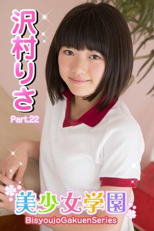 美少女学園 沢村りさ Part.22【電子書籍】[ 沢村りさ ]