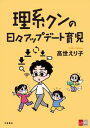 理系クンの日々アップデート育児【電子書籍】[ 高世えり子 ]