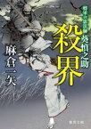 将軍の影法師 葵慎之助 殺界【電子書籍】[ 麻倉一矢 ]