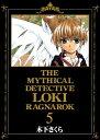 魔探偵ロキ RAGNAROK / 5【電子書籍】[ 木下さくら ] - 楽天Kobo電子書籍ストア