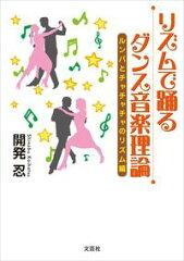 リズムで踊る ダンス音楽理論 ルンバとチャチャチャのリズム編【電子書籍】[ 開発忍 ]