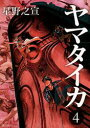 ヤマタイカ (4)【電子書籍】[ 星野之宣 ]