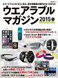 ウエアラブルマガジン 2015春(日経BP Next ICT選書)【電子書籍】