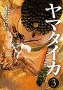 ヤマタイカ (3)【電子書籍】[ 星野之宣 ]