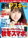 週刊アスキーNo.1201(20...