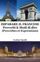 Imparare il Francese: Proverbi & Modi di dire (Proverbes et Expressions)【電子書籍】[ Eveline Turelli ]