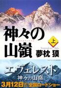 神々の山嶺(上)