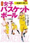 最新版 一流選手が教える女子バスケットボール【電子書籍】[ 内海知秀 ]