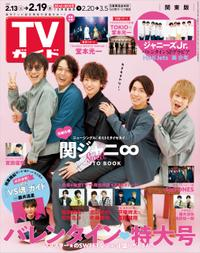 TVガイド 2021年 2月19日号 関東版【電子書籍】[ 東京ニュース通信社 ]