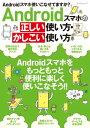 Androidスマホの正しい使い方・かしこい使い方【電子書籍】[ マイナビ出版 ]