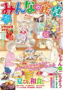 みんなの食卓 夏の和食レシピ【電子書籍】[ 芋畑サリー・キタ...