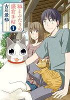 猫とふたりの鎌倉手帖の画像
