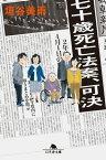 七十歳死亡法案、可決【電子書籍】[ 垣谷美雨 ]