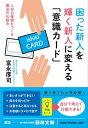 困った新人を輝く新人に変える「意識カード」人材の基礎を作る魔法の仕組み【電子書籍】[ 富永厚司 ]
