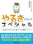 やるきのない子スペシャル〜幸せな子どもを育てる心理ゲーム〜【電子書籍】[ 富田隆 ]