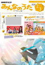 NHK みんなのうた 2020年2月・3月[雑誌]【電子書籍】