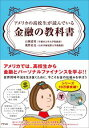 アメリカの高校生が読んでいる金融の教科書【電子書籍】[ 山岡道男 ]