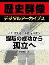 楽天Kobo電子書籍ストアで買える「<明智光秀と本能寺の変>謀叛の成功から孤立へ【電子書籍】[ 桐野作人 ]」の画像です。価格は105円になります。