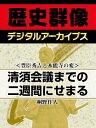 楽天Kobo電子書籍ストアで買える「<豊臣秀吉と本能寺の変>清須会議までの二週間にせまる【電子書籍】[ 桐野作人 ]」の画像です。価格は105円になります。