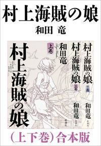 村上海賊の娘(上下巻) 合本版