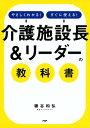やさしくわかる!すぐに使える! 「介護施設長&リーダー」の教科書【電子...