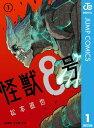 怪獣8号 1【電子書籍】[ 松本直也 ]