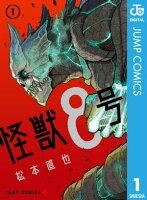 怪獣8号の画像