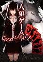 人狼ゲーム CRAZY LIKE A FOX【電子書籍】[ 川上亮 ]