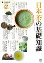 日本茶の基礎知識【電子書籍】
