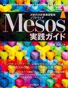Mesos実践ガイド【電子書籍】[ 古賀政純 ]