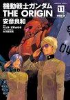 機動戦士ガンダム THE ORIGIN(11)【電子書籍】[ 安彦 良和 ]