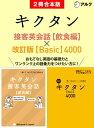 [音声DL付]キクタン接客英会話【飲食編】/改訂版キクタン【