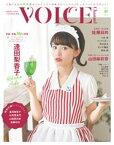 VOICE Channel Vol.7【電子書籍】