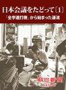 日本会議をたどって〔1〕 「全学連打倒」から始まった源流【電子書籍】[...