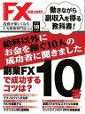 FX攻略.com 2018年10月号【電