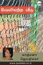 楽天Kobo電子書籍ストアで買える「Veliyatra Veedu…【電子書籍】[ Kanchana Jeyathilagar ]」の画像です。価格は59円になります。