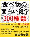食べ物の面白い雑学【300種類】...