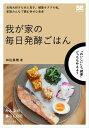 我が家の毎日発酵ごはん【電子書籍...