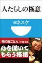 人たらしの極意(小学館101新書)【電子書籍】[ ヨネスケ ]