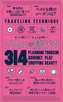 もっと楽しく!もっとお得に! ソウルの旅テク314【電子書籍】