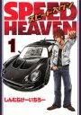 SPEED HEAVEN(1)【...