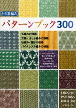 かぎ針編みパターンブック300【電子書籍】[ 日本ヴォーグ社 ]