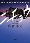 ニチョウ 東京地検特捜部特別分室【電子書籍】[ 落合洋司 ]
