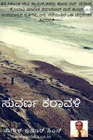 Suvarna Karavali【電子書籍】[ Nagesh Kumar CS ]