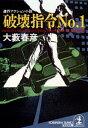 破壊指令No.1【電子書籍】[ ...
